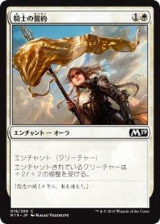 騎士の誓約/Knight's Pledge