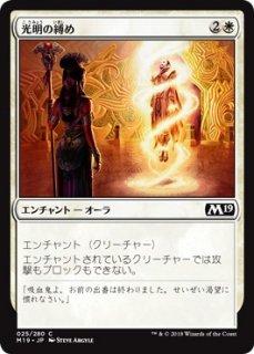 光明の縛め/Luminous Bonds