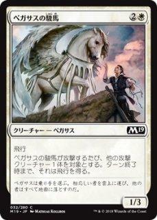 ペガサスの駿馬/Pegasus Courser