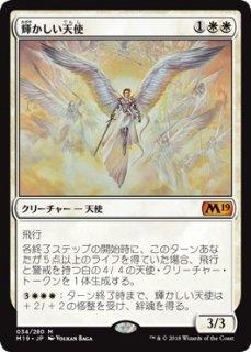 輝かしい天使/Resplendent Angel