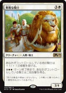 勇敢な騎士/Valiant Knight