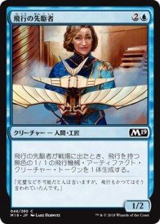 飛行の先駆者/Aviation Pioneer