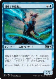 排斥する魔道士/Exclusion Mage