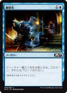 幽体化/Ghostform