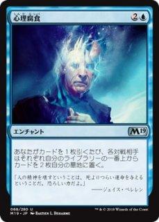 心理腐食/Psychic Corrosion