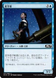 星学者/Scholar of Stars