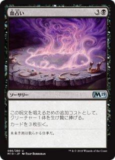 血占い/Blood Divination