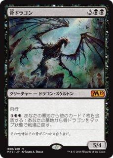 骨ドラゴン/Bone Dragon