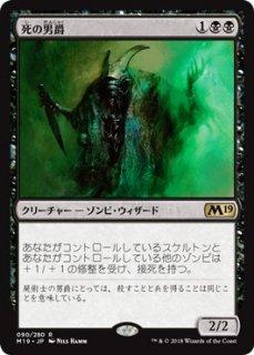 死の男爵/Death Baron