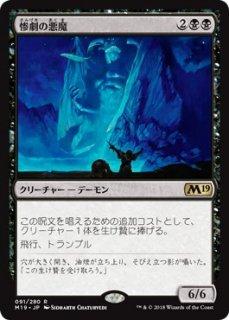 惨劇の悪魔/Demon of Catastrophes