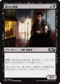 雇われ刺客/Hired Blade