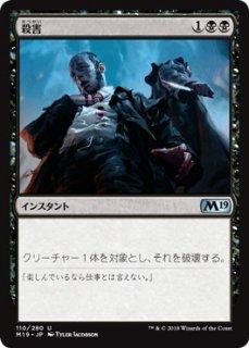 殺害/Murder