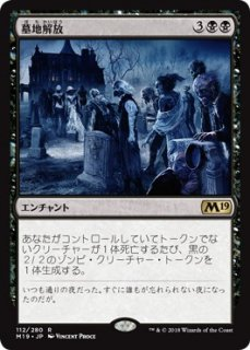 墓地解放/Open the Graves
