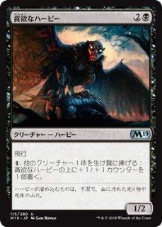 貪欲なハーピー/Ravenous Harpy