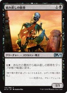 組み直しの骸骨/Reassembling Skeleton