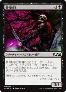骸骨射手/Skeleton Archer