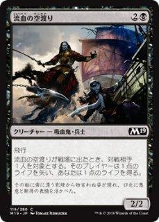 流血の空渡り/Skymarch Bloodletter