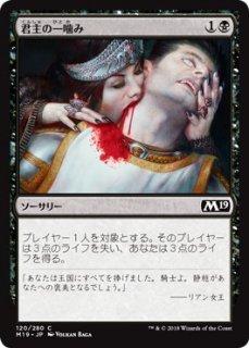 君主の一噛み/Sovereign's Bite