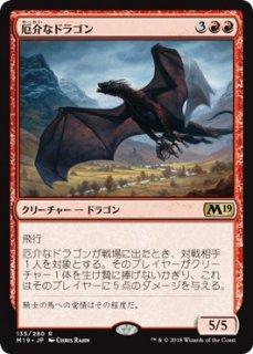 厄介なドラゴン/Demanding Dragon