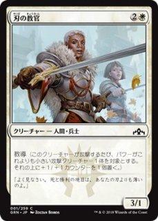 刃の教官/Blade Instructor