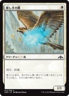 癒し手の鷹/Healer's Hawk
