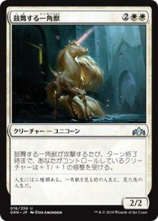 鼓舞する一角獣/Inspiring Unicorn