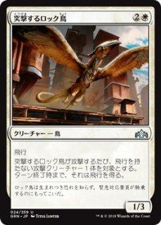 突撃するロック鳥/Roc Charger
