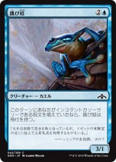 跳び蛙/Leapfrog