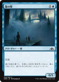 霧の壁/Wall of Mist