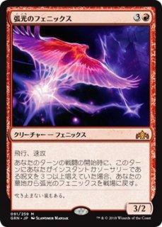 弧光のフェニックス/Arclight Phoenix