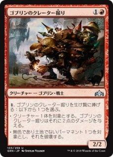 ゴブリンのクレーター掘り/Goblin Cratermaker