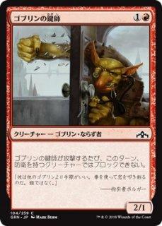 ゴブリンの鍵師/Goblin Locksmith