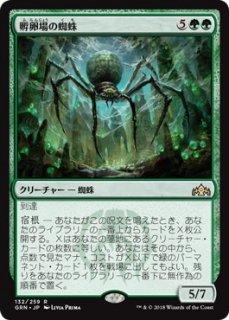 孵卵場の蜘蛛/Hatchery Spider