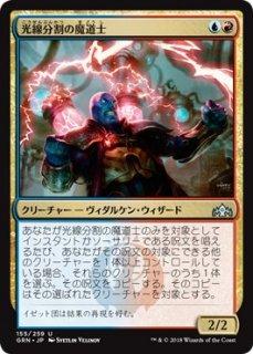 光線分割の魔道士/Beamsplitter Mage
