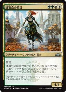 議事会の騎兵/Conclave Cavalier