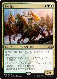 秋の騎士/Knight of Autumn