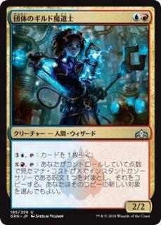 団体のギルド魔道士/League Guildmage