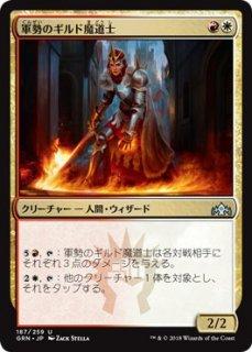 軍勢のギルド魔道士/Legion Guildmage