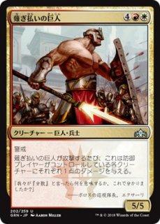 薙ぎ払いの巨人/Swathcutter Giant
