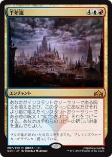 千年嵐/Thousand-Year Storm