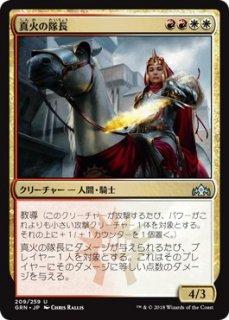 真火の隊長/Truefire Captain