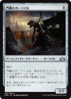門番のガーゴイル/Gatekeeper Gargoyle