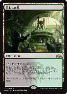 草むした墓/Overgrown Tomb