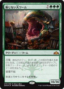動じない大ワーム/Impervious Greatwurm