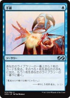 手練/Sleight of Hand
