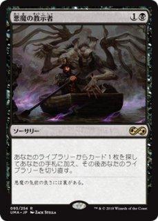 悪魔の教示者/Demonic Tutor