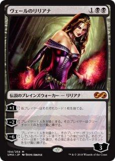 ヴェールのリリアナ/Liliana of the Veil