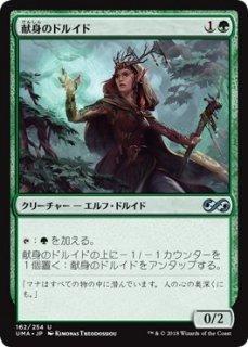 献身のドルイド/Devoted Druid