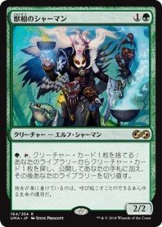 獣相のシャーマン/Fauna Shaman