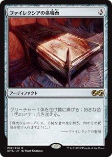 ファイレクシアの供犠台/Phyrexian Altar